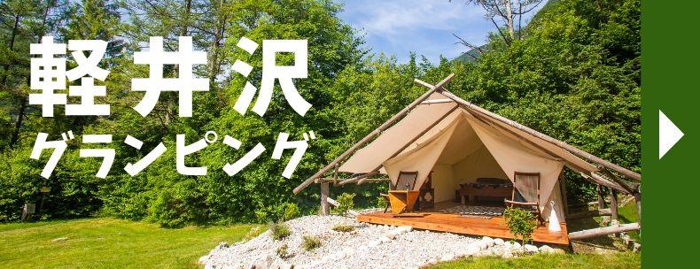 軽井沢グランピング